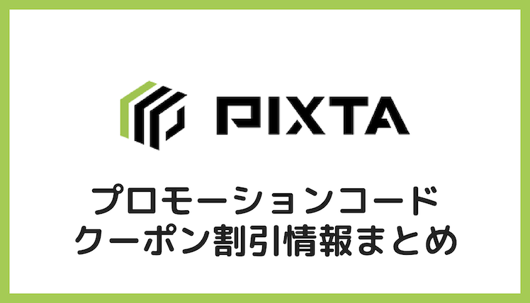 PIXTA(ピクスタ)プロモーションコード・クーポンコード・キャンペーン割引まとめ