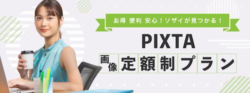 PIXTAピクスタ定額制