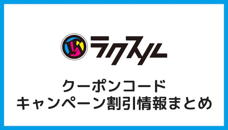 【2021年5月】ラクスルのクーポンコード・キャンペーンまとめ!名刺や年賀状の割引も!