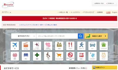 福利厚生サービスサイトトップ