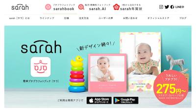 sarah_公式サイトトップ