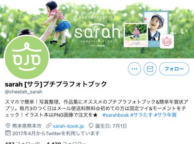 sarah_公式SNS