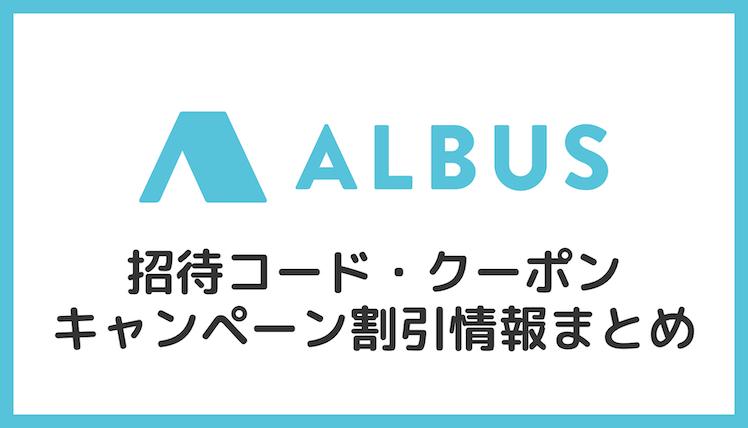アルバス(ALBUS)の招待コード・クーポン・キャンペーン割引まとめ