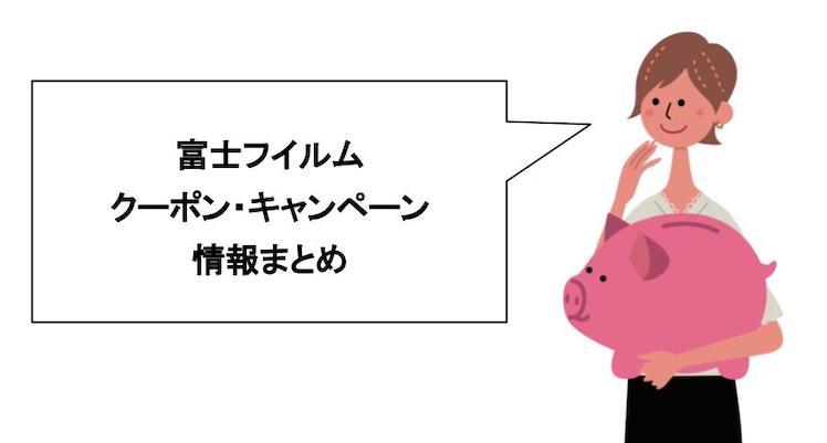 富士フイルムクーポンコード・キャンペーン割引まとめ