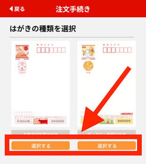 富士フイルム年賀状印刷2022クーポン_使い方_1