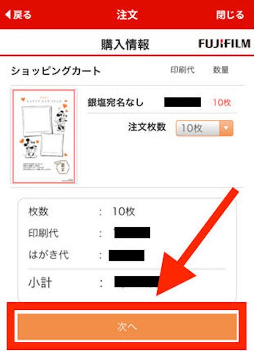 富士フイルム年賀状印刷2022クーポン_使い方_2