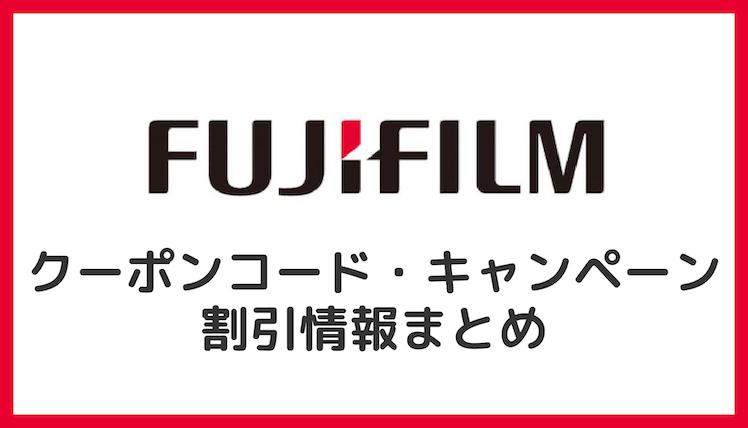 【2021年10月】富士フイルム年賀状・フォトブックのクーポンコード割引まとめ!
