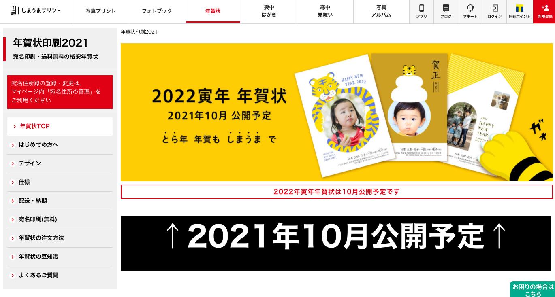 2022年のしまうまプリント年賀状のクーポン