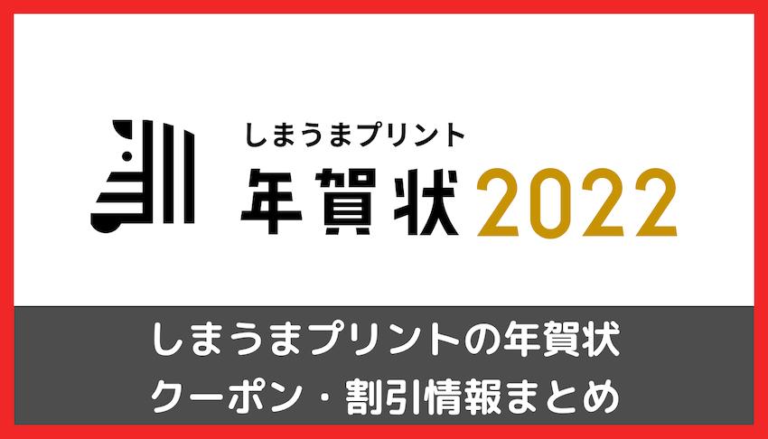 【最大58%OFF】しまうまプリントの年賀状の割引クーポン まとめ【2021年10月】