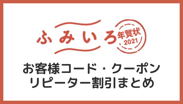【2021年10月】ふみいろ年賀状のお客様コード・クーポン・リピーター割引情報まとめ!【2022年度】