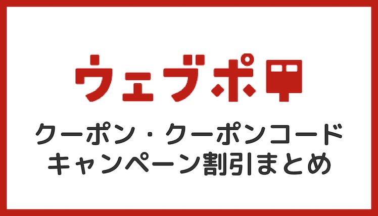 【2022年】ウェブポ年賀状クーポン・クーポンコード割引情報まとめ!