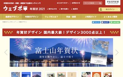 ウェブポ年賀状_公式サイト