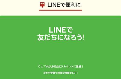ウェブポ年賀状_公式LINE