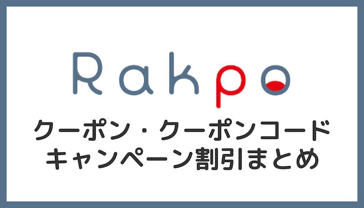 【2022年】ラクポ(Rakpo)クーポン・クーポンコード割引まとめ!年賀状をお得に!