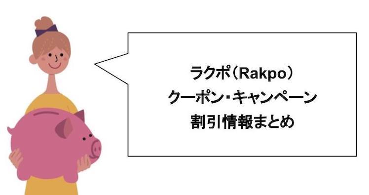 ラクポ(Rakpo)クーポン・クーポンコード・キャンペーン割引情報まとめ