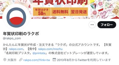 ラクポ(Rakpo)_SNS