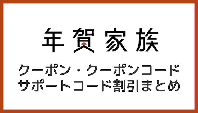 【2021年10月】年賀家族クーポン・クーポンコード・サポートコード割引まとめ【2022年度】