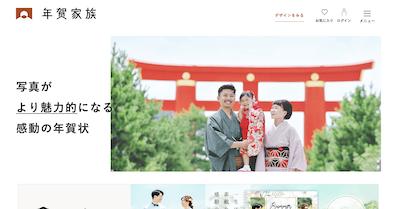 年賀家族_公式サイト