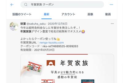 年賀家族_紹介コード