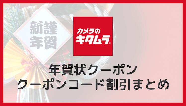 【2022年】カメラのキタムラ年賀状の割引クーポン・クーポンコード情報まとめ!