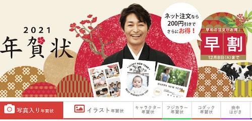 カメラのキタムラ年賀状_公式サイト