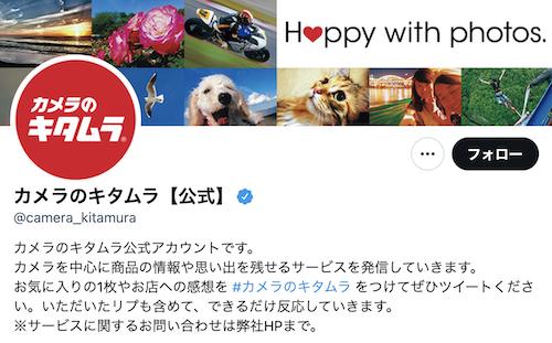 カメラのキタムラ年賀状_SNS