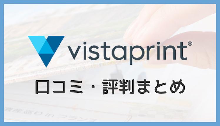 ビスタプリント(Vistaprint)の口コミ・評判まとめ